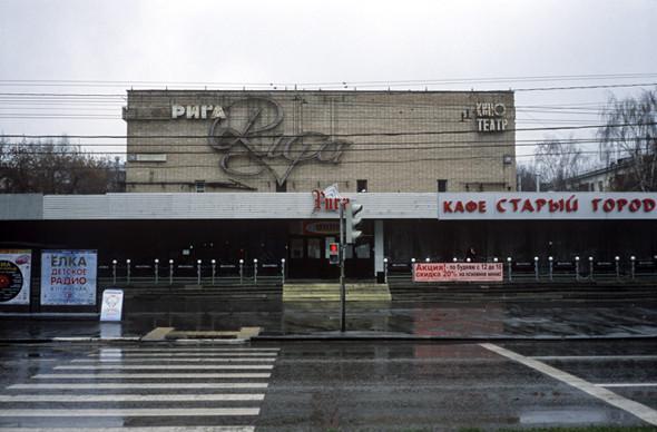 Кинотеатр рига is one of московские кинотеатры moscow cinema