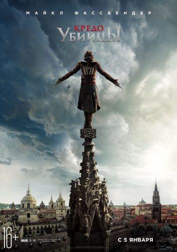"""Фантастический боевик """"Кредо Убийцы"""" (2016)"""